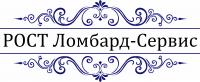 """ООО """"РОСТ Ломбард-Сервис"""""""
